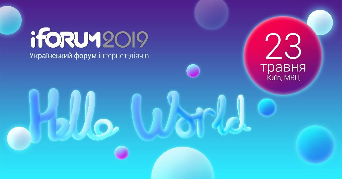 Для тих, хто не потрапив на iForum: презентації напряму «Реклама і просування»