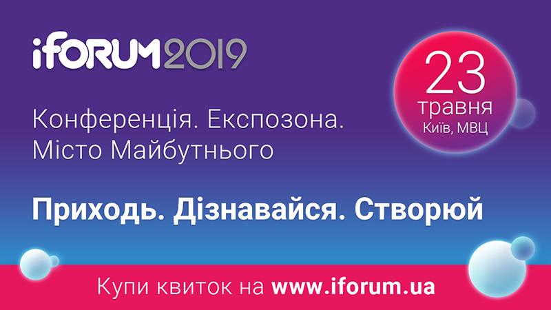 23 травня відбудеться iForum 2019 – український форум інтернет-діячів