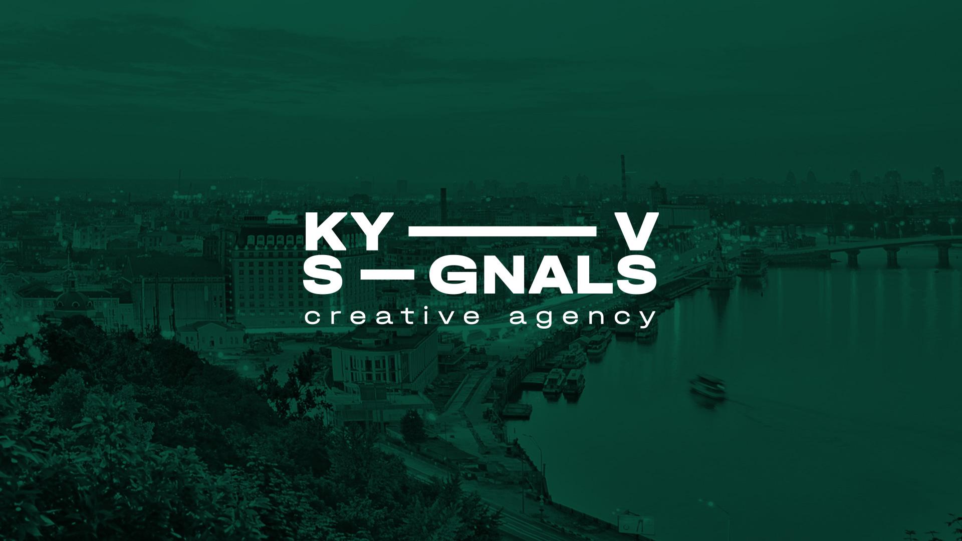 Креативний відділ UAMASTER стає креативною агенцією Kyiv Signals