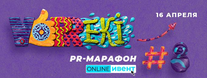 VOPREKI PR-марафон #8 в новом формате online-ивента