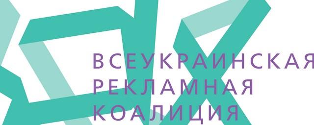 Оновлений прогноз об'ємів рекламно-комунікаційного ринку України 2020