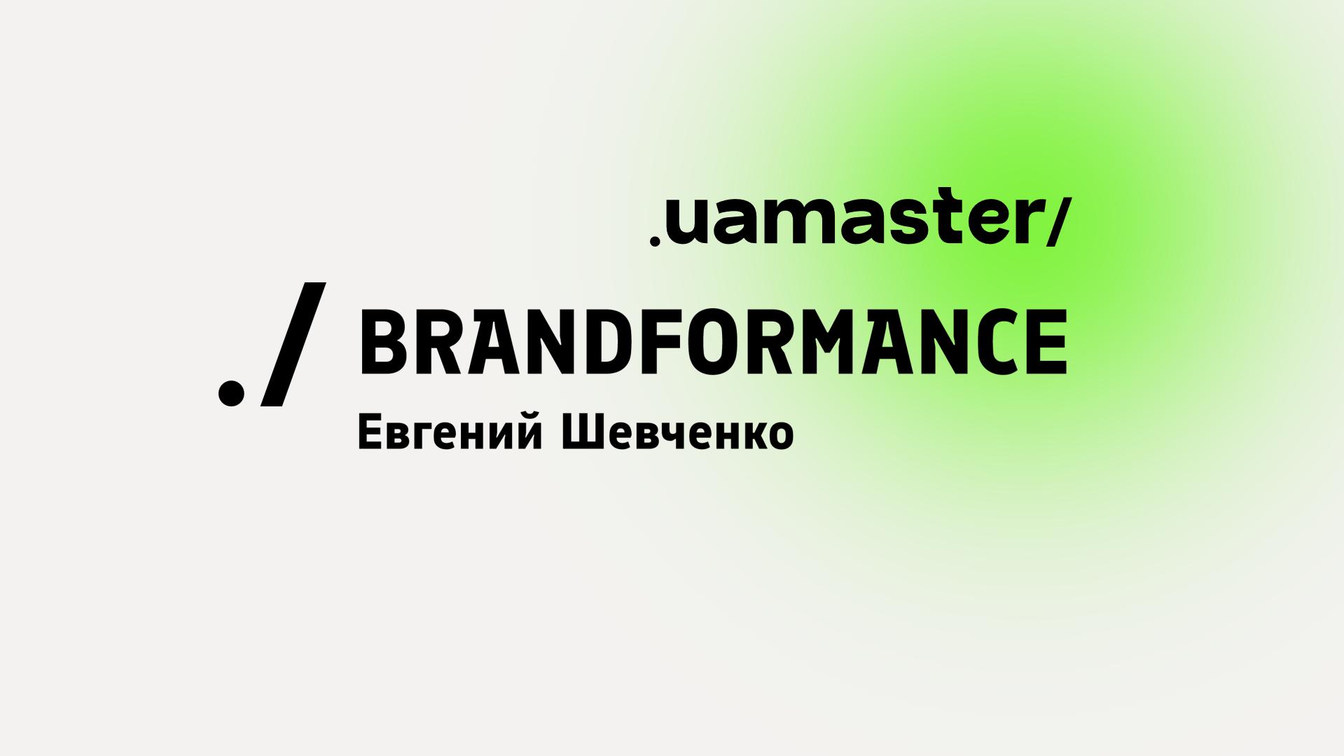 Brandformance маркетинг: переваги для вашого бізнесу