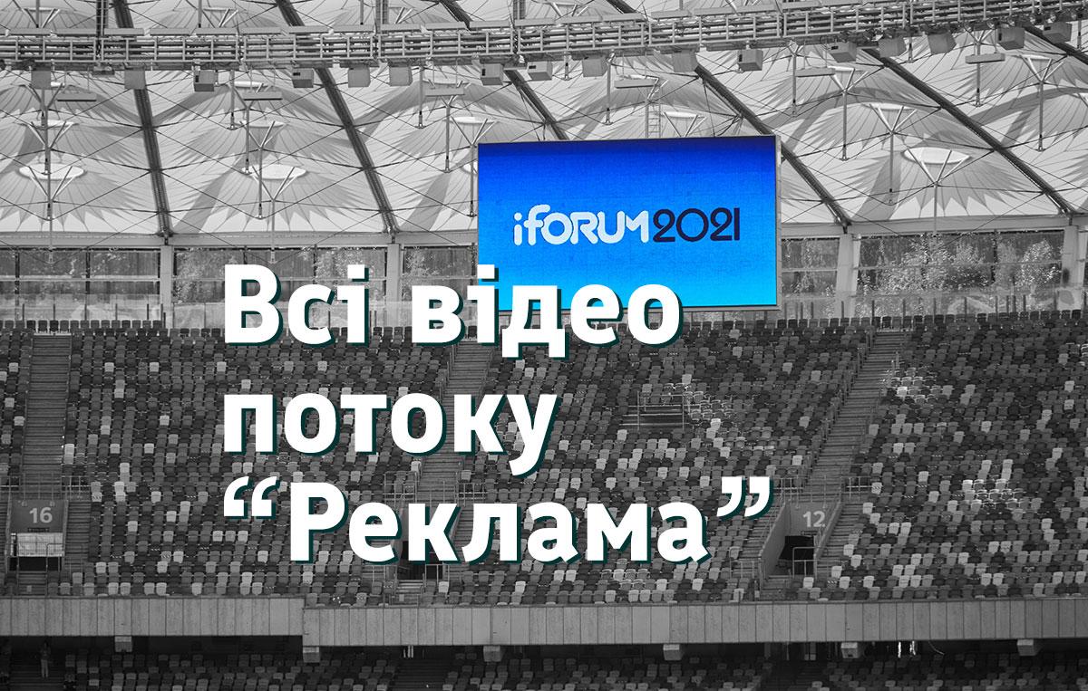 """iForum 2021 — відео усіх доповідей потоку """"Реклама"""""""