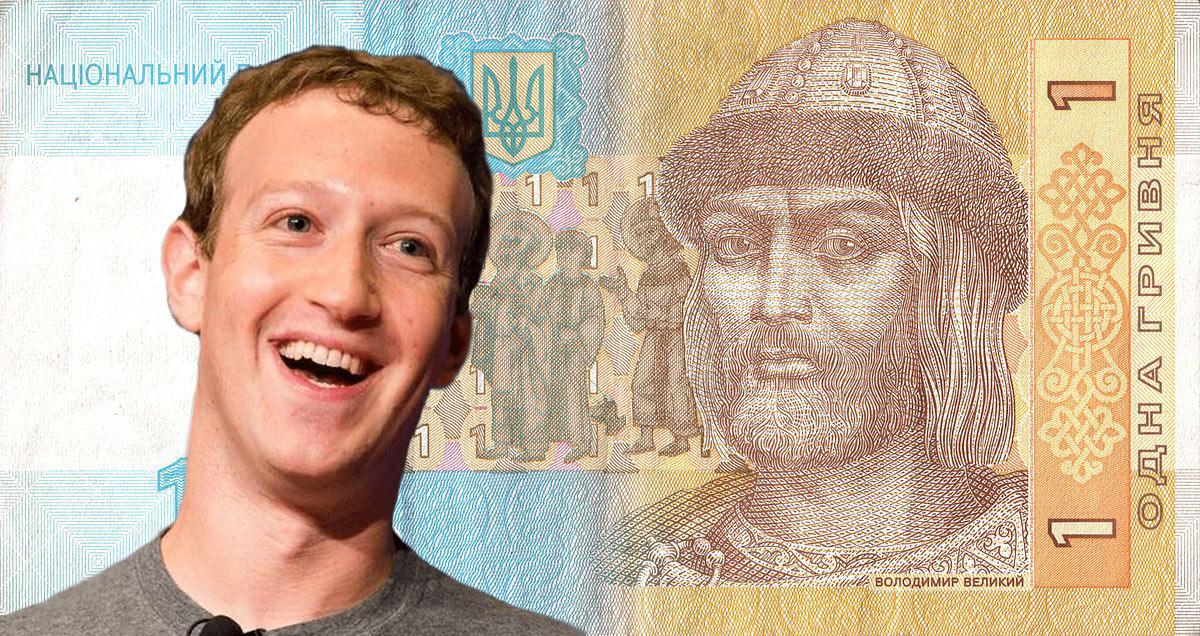 Facebook дозволив рекламодавцям розраховуватися гривнею